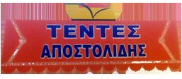 Τέντες Αποστολίδης